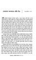 সেকালের কলকাতার ধর্মীয় চিত্র - ইন্দ্রজিৎ দাস.pdf