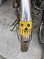 北京自行车号牌 2236.jpg