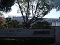 山梨大学医学部附属病院 - panoramio.jpg
