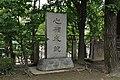 待乳山聖天 - panoramio (17).jpg