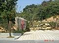 杭州. 半山公园.(龙山公园) - panoramio.jpg