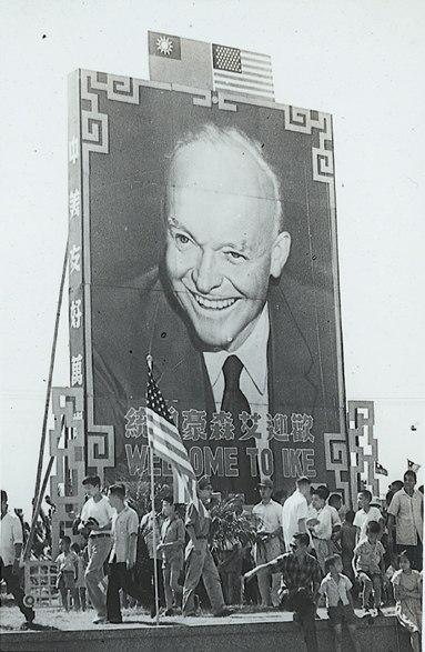 臺灣歡迎美國總統艾森豪 TAIWAN welcomes U.S. President Eisenhower in 1960