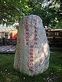 阿里山森林鐵路與日本黑部峽谷鐵道締結姐妹鐵路紀念石.jpg