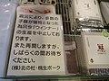 震災により 只今「ウインナー」の生産を中止 2012-04 (7082702523).jpg