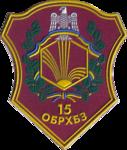 15 ОБРХБЗ.png