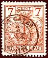 1891 7cent Haiti Les Cayes Yv25.jpg