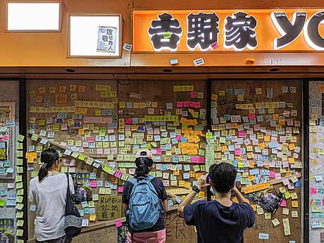 Lennon Wall outside of a Yoshinoya fast-food chain, Hong Kong. A protest against their advertisement decisions. 190714 HK Protest Incendo 03.jpg