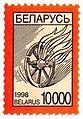 1998. Stamp of Belarus 0278.jpg