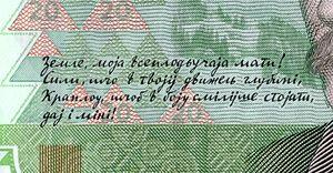 Drahomanivka - Detail of the banknote