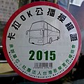 2015 TMCS karaoke open play license tag.jpg