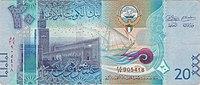 20 dinars koweïtiens en 2014 Obverse.jpg
