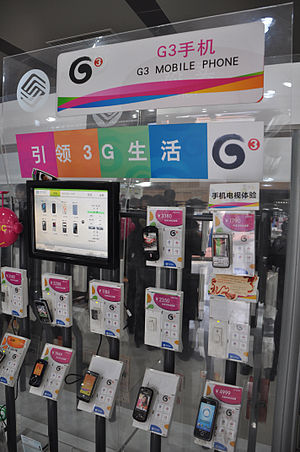 Mobile phone industry in China - 3G TD-SCDMA mobile phones on display at a China Mobile's branch (Photo taken in February, 2010, in Dalian, China