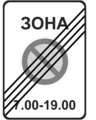 5.28 (Road sign).png