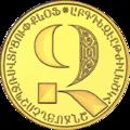 AM-2013-5000dram-AlphabetAu-b6.png