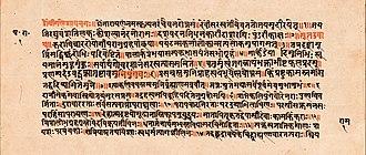 Brahmanda Purana - Adhyatma Ramayana verses 1.1 – 1.14 in a Brahmanda Purana manuscript (Sanskrit, Devanagari)