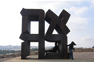 Ahava ('love' in Hebrew), Cor-ten steel sculpt...