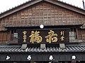 Akafuku head store trade sign by hibino in Ise, Mie.jpg