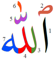 Allah Calligraphy.xcf