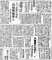 Asahi19450926.jpg