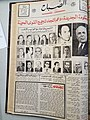 Assabah 1980 29.jpg