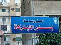 Badr Moubarka Yaftah.jpg
