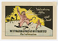 Bangkok Poster -6 - NARA - 5729915.jpg