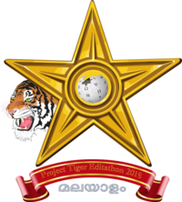 Barnstar for Project Tiger Ediatathon 2018 Malayalam 02.png