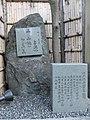 Basho Kisagataya 01.jpg