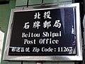 Beitou Shipai Post Office plate 20181117.jpg