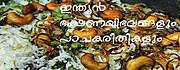 Biriyani‌‌ modified for indian cuisine template.JPG