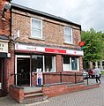 Bolsover post office. (5856981295).jpg