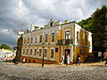 Bulgakov's Residence.JPG