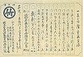 Catalogue of HIROSHIGE.jpg