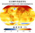 Change in Average Temperature zh.png