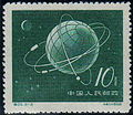 China Sputnik 10fen stamp in 1958.jpg