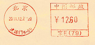 China stamp type HC17.jpg