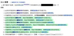 2019年1月时,中文维基百科互助客栈讨论存废讨论模板提示语句