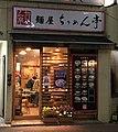 Chirimentei Kanamachi.jpg