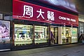 Chow Tai Fook in Aon China Building 201705.jpg