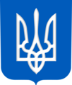 Coat of arms of the Republic of Ukraine.png