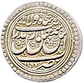Coin minted in the name of Ismail III in Mazandaran.jpg