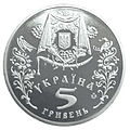 Coin of Ukraine Pocrova A5.jpg