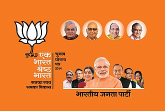 Bharatiya Janata Party campaign for the 2014 Indian general election - Image: Cover photo of the Bharatiya Janata Party's election manifesto for 2014 Indian general elections