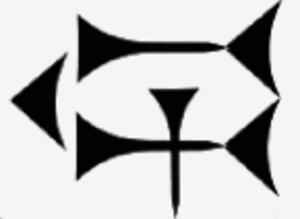 Hittite cuneiform - Image: Cuneiform UL