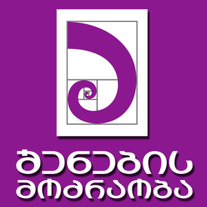 Development Movement - Image: Development Movementlogo