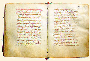 Lives and Opinions of Eminent Philosophers - Dionysiou monastery, codex 90, a 13th-century manuscript containing selections from Herodotus, Plutarch and (shown here) Diogenes Laertius