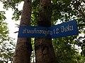 District park, Mae Sai - 2017-07-03 (016).jpg