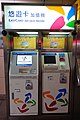 EasyCard add-value machines in MRT Taipei Main Station 20130424.jpg