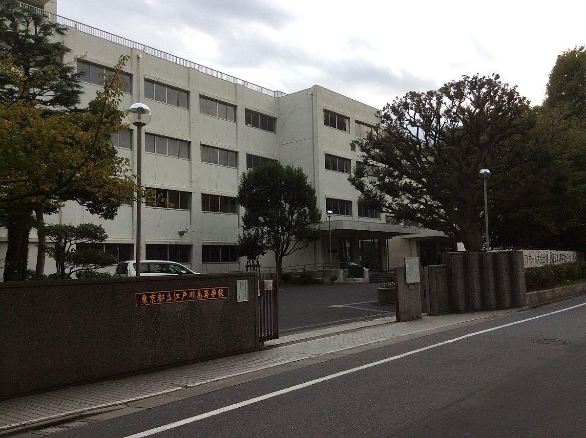 江戸川高等学校
