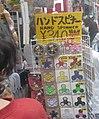 Fidgetspinnersforsale-tokyoarea-july23-2017.jpg